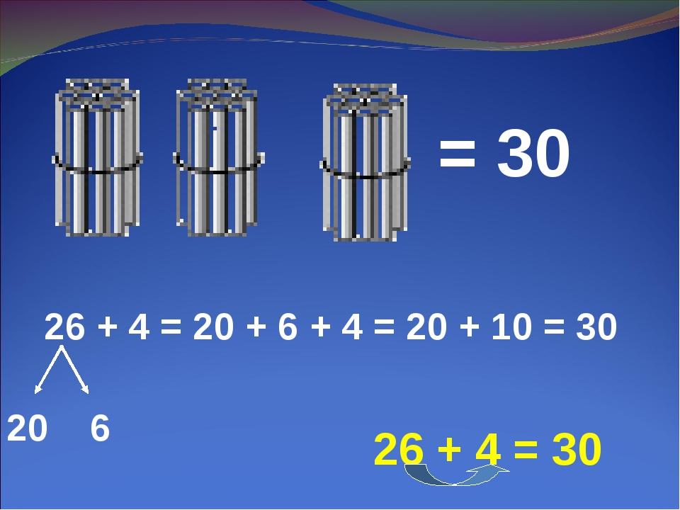= 30 26 + 4 = 20 + 6 + 4 = 20 + 10 = 30 20 6 26 + 4 = 30