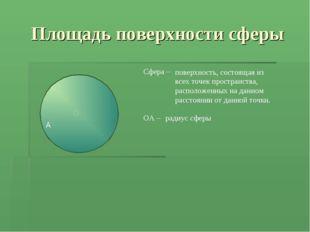 Площадь поверхности сферы Сфера – поверхность, состоящая из всех точек простр