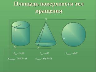 Площадь поверхности тел вращения Sбок= 2πRh Sцилиндра= 2πR(R+h) Sбок= πRl Sко