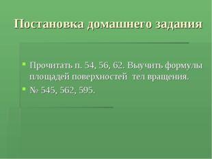 Постановка домашнего задания Прочитать п. 54, 56, 62. Выучить формулы площаде