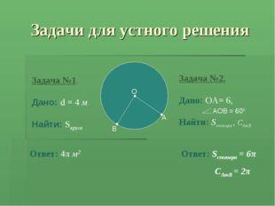 Задача №1. Дано: d = 4 м Найти: Sкруга Ответ: 4π м2 Задача №2. Дано: ОА= 6, Н