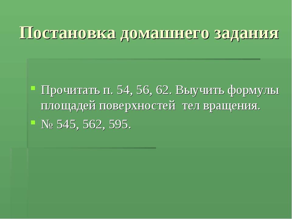 Постановка домашнего задания Прочитать п. 54, 56, 62. Выучить формулы площаде...