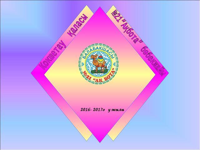 2016- 2017оқу жылы