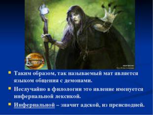 Таким образом, так называемый мат является языком общения с демонами. Неслуча