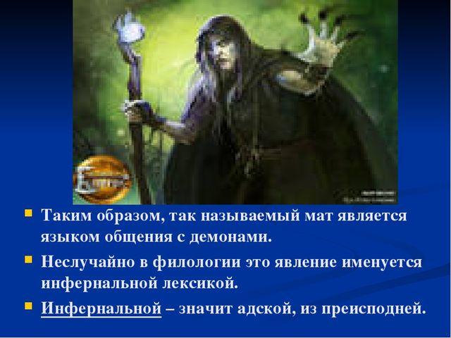 Таким образом, так называемый мат является языком общения с демонами. Неслуча...