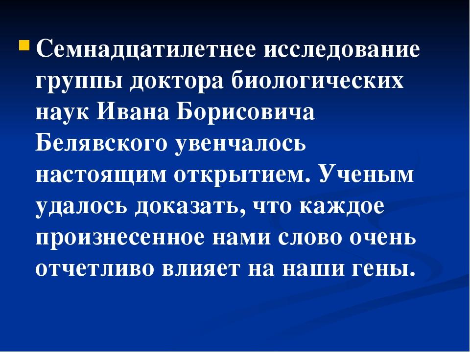 Семнадцатилетнее исследование группы доктора биологических наук Ивана Борисов...
