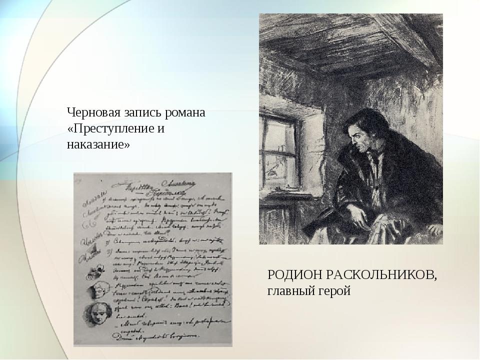 Raskolnikov essay