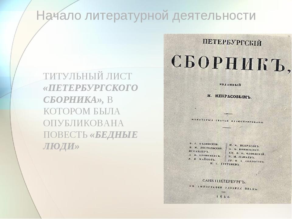 Начало литературной деятельности ТИТУЛЬНЫЙ ЛИСТ «ПЕТЕРБУРГСКОГО СБОРНИКА», В...