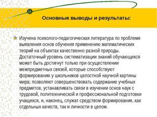 Основные выводы и результаты: Изучена психолого-педагогическая литература по