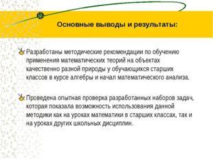 Основные выводы и результаты: Разработаны методические рекомендации по обучен