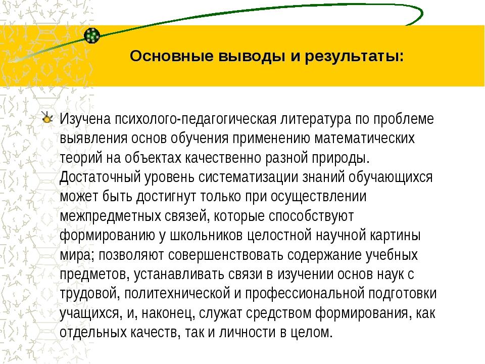 Основные выводы и результаты: Изучена психолого-педагогическая литература по...