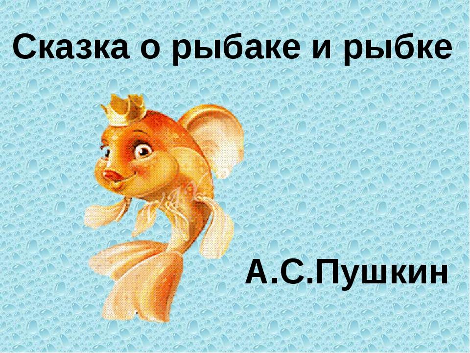Сказка о рыбаке и рыбке А.С.Пушкин