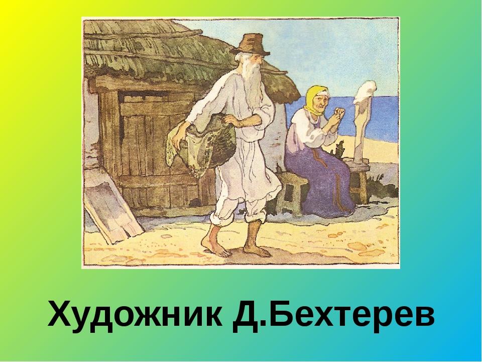 Художник Д.Бехтерев