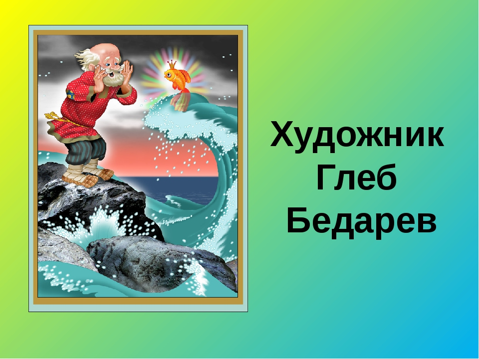 Художник Глеб Бедарев