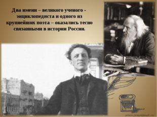 Два имени – великого ученого - энциклопедиста и одного из крупнейших поэта –
