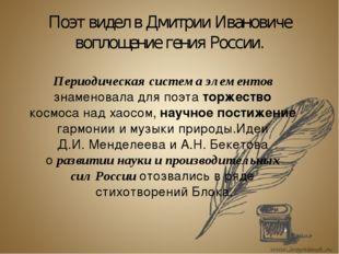 Поэт видел в Дмитрии Ивановиче воплощение гения России. Периодическая система