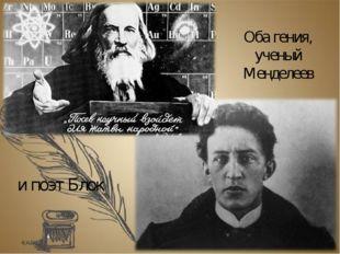 и поэт Блок Оба гения, ученый Менделеев