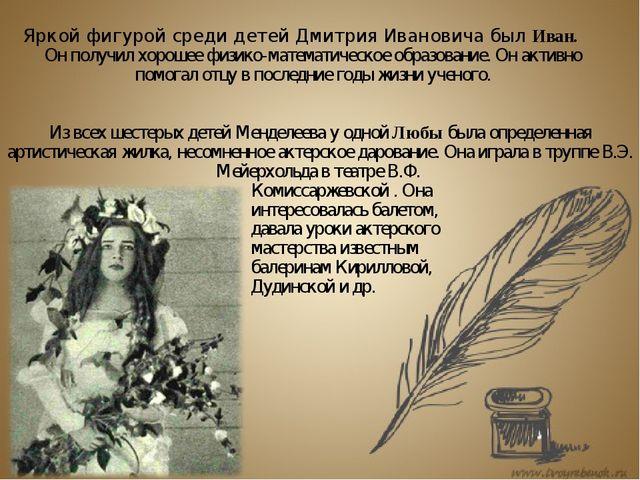 Яркой фигурой среди детей Дмитрия Ивановича был Иван. Он получил хорошее физи...