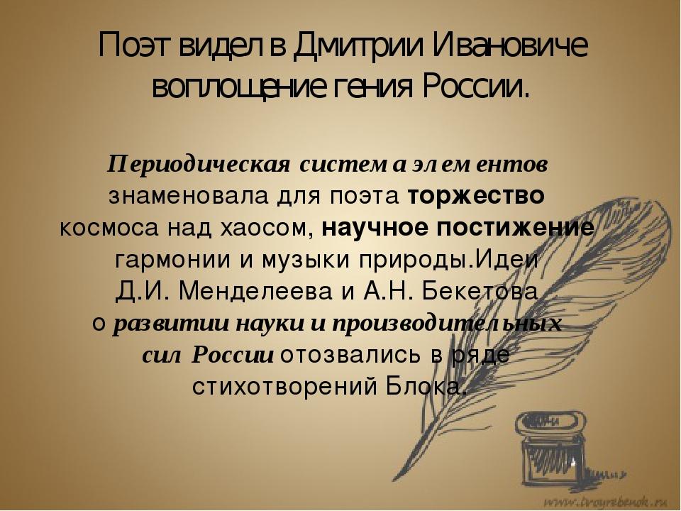 Поэт видел в Дмитрии Ивановиче воплощение гения России. Периодическая система...