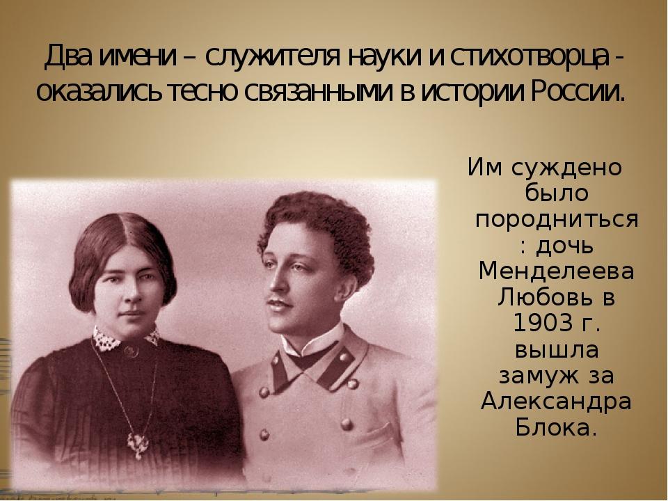 Два имени – служителя науки и стихотворца - оказались тесно связанными в исто...