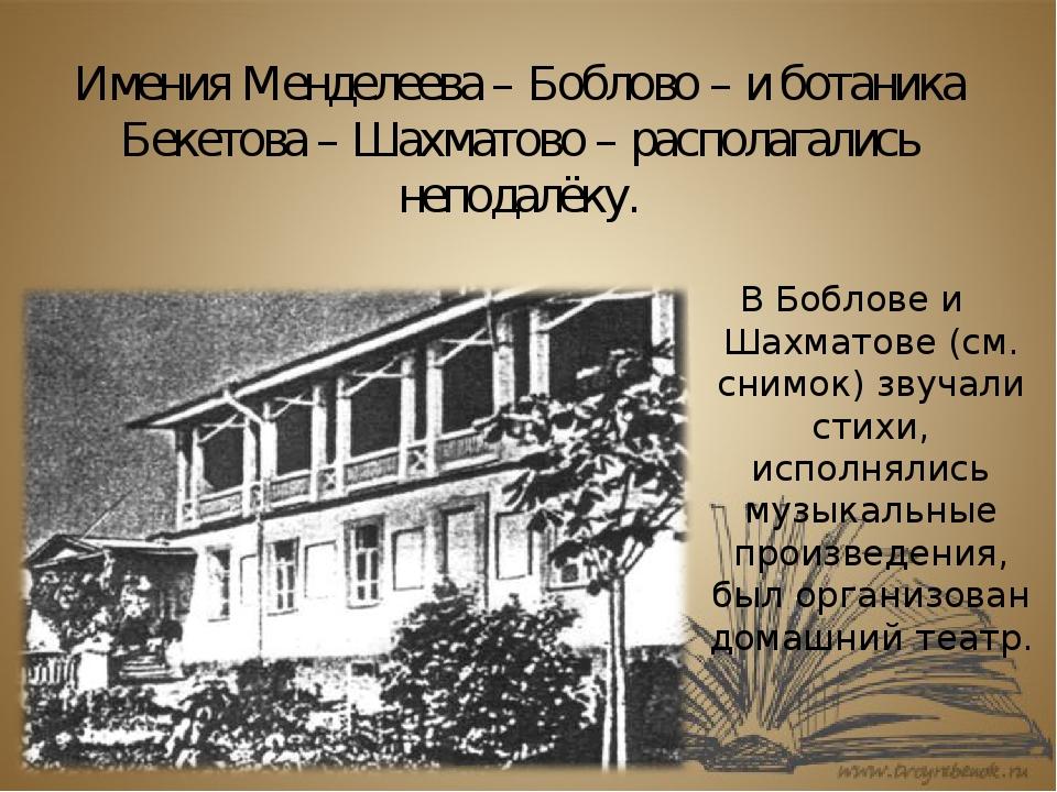 Имения Менделеева – Боблово – и ботаника Бекетова – Шахматово – располагались...