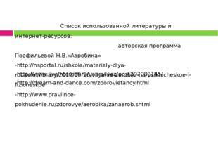 Список использованной литературы и интернет-ресурсов: -авторская программа П