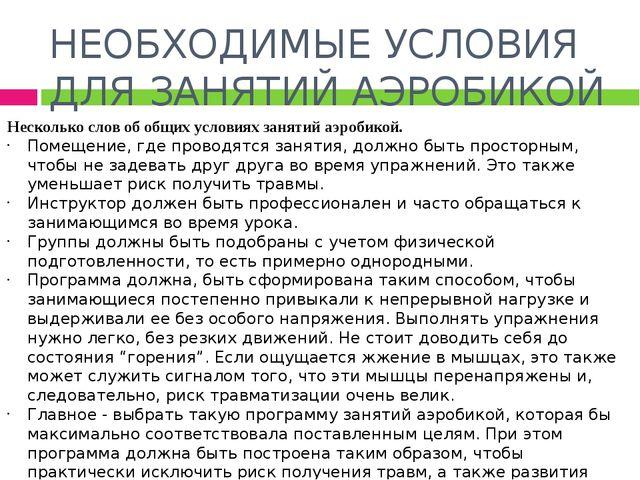 НЕОБХОДИМЫЕ УСЛОВИЯ ДЛЯ ЗАНЯТИЙ АЭРОБИКОЙ Несколько слов об общих условиях за...