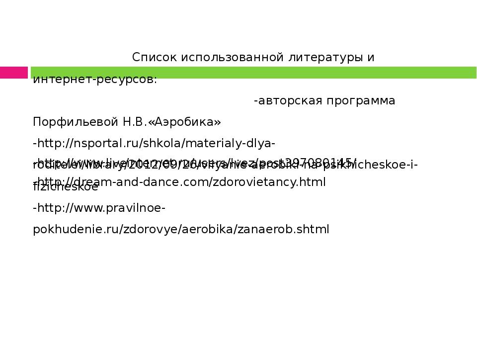 Список использованной литературы и интернет-ресурсов: -авторская программа П...