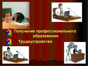 Получение профессионального образования Трудоустройство