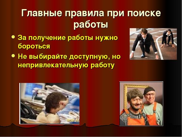 Главные правила при поиске работы За получение работы нужно бороться Не выбир...