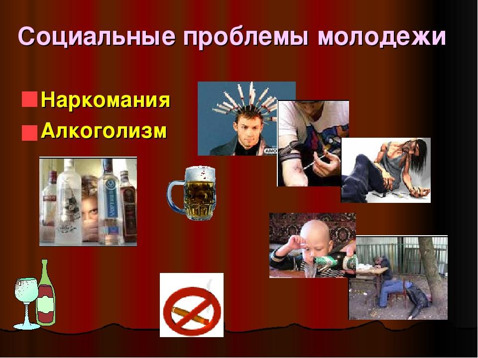 Алкоголизм и наркомания культура