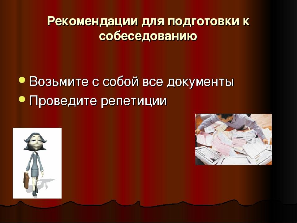 Рекомендации для подготовки к собеседованию Возьмите с собой все документы Пр...