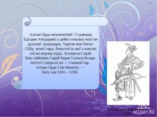 Бату хан ортағасырлық қытай суреті Алтын Орда мемлекетінің құрамына Еділден А