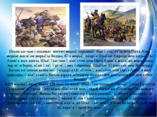 Шынғыс-хан қолының негізгі жорықтарының бірі Қазақстан мен Орта Азия жеріне ж