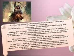 1219-1220 жылдар арасында бүкіл Сырдарияның бойындағы қалалар мен қыстақ кент