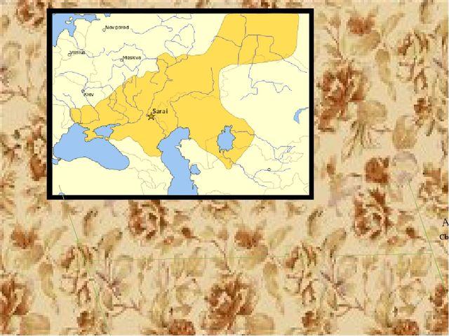 Алтын Орданың 1389 жылы шамасындағы иеліктері. Қоңыр түсті сызықтар қазіргі с...