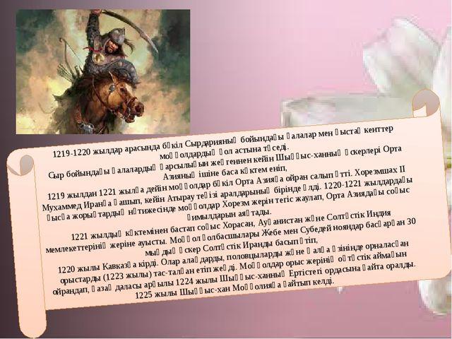 1219-1220 жылдар арасында бүкіл Сырдарияның бойындағы қалалар мен қыстақ кент...
