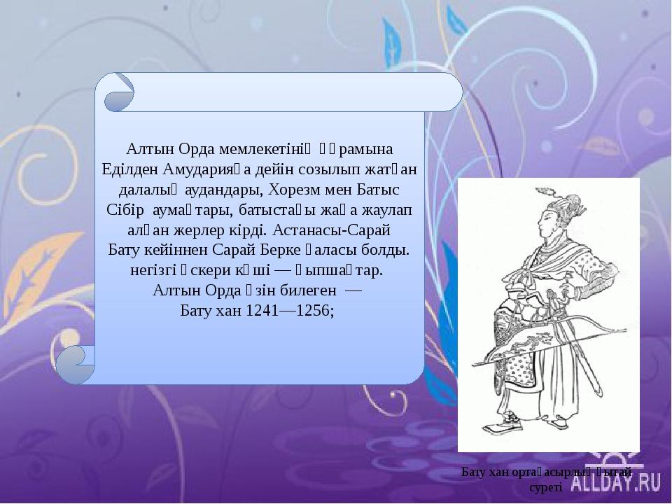 Бату хан ортағасырлық қытай суреті Алтын Орда мемлекетінің құрамына Еділден А...