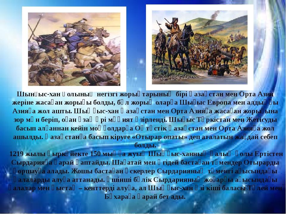 Шынғыс-хан қолының негізгі жорықтарының бірі Қазақстан мен Орта Азия жеріне ж...