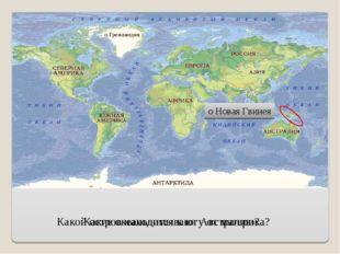 Какие океаны омывают Австралию? Какой остров находится к югу от материка? о Н