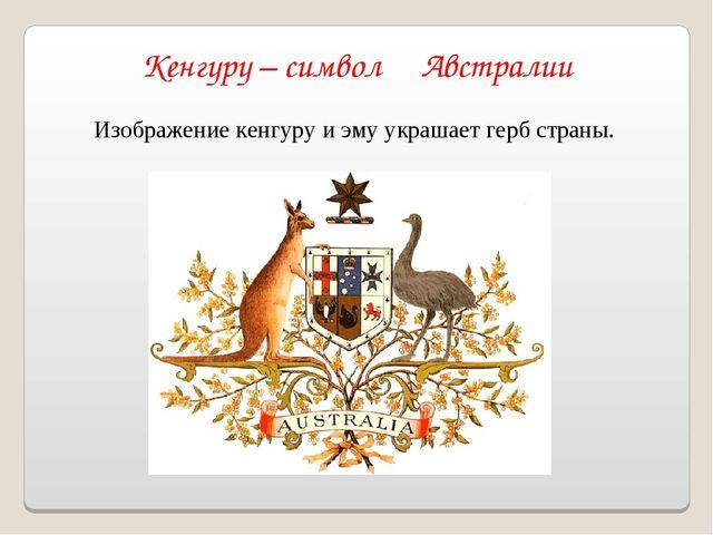 Кенгуру – символ Австралии Изображение кенгуру и эму украшает герб страны.