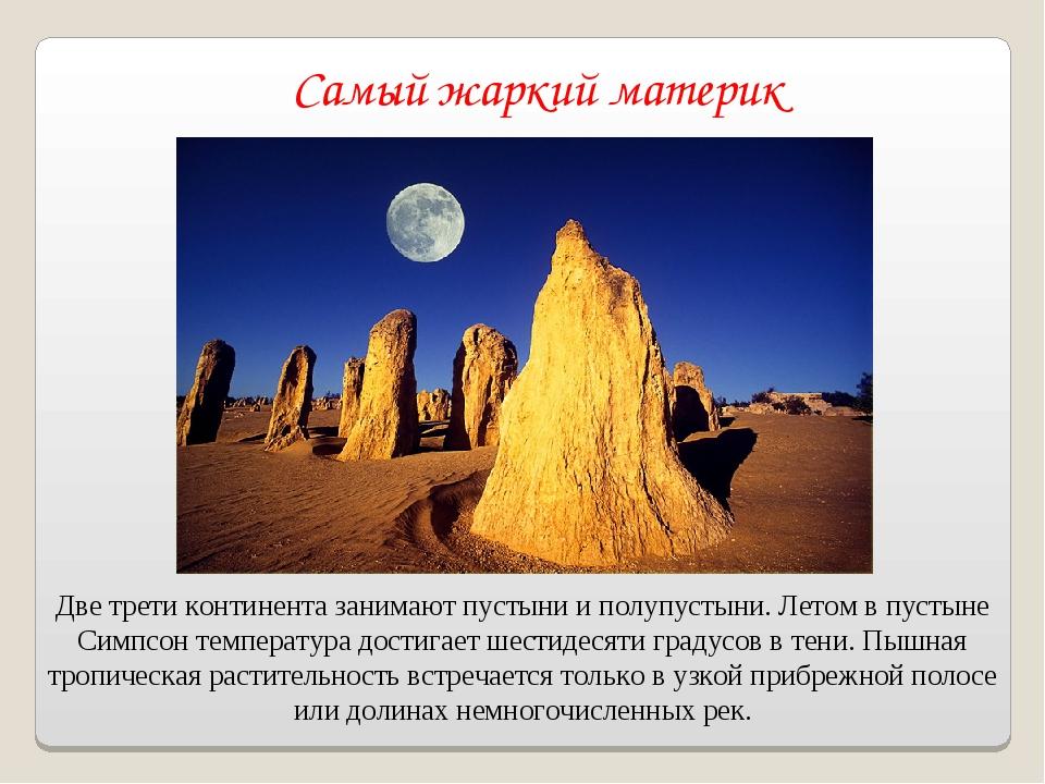 Самый жаркий материк Две трети континента занимают пустыни и полупустыни. Лет...