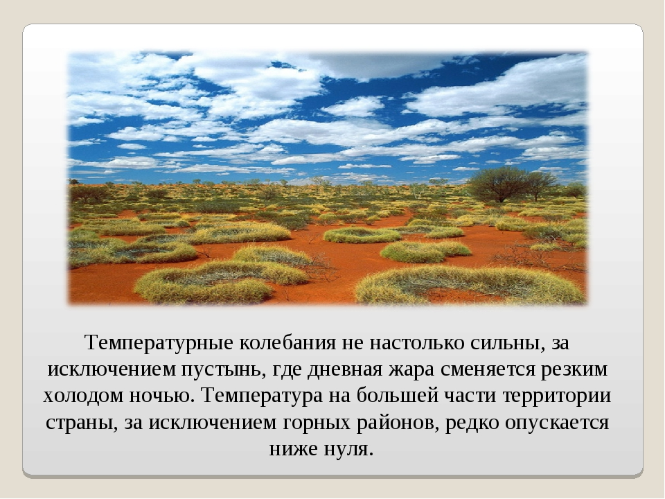 Температурные колебания не настолько сильны, за исключением пустынь, где днев...