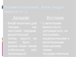 Взаимоотношения Александра Невского с Западом: Иной политики для Запада, как