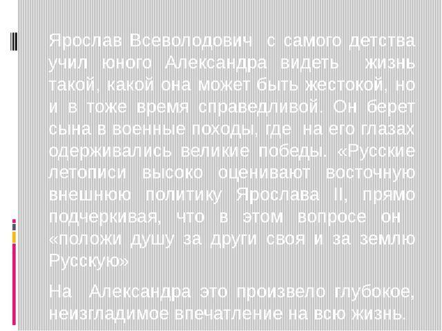 Ярослав Всеволодович с самого детства учил юного Александра видеть жизнь так...