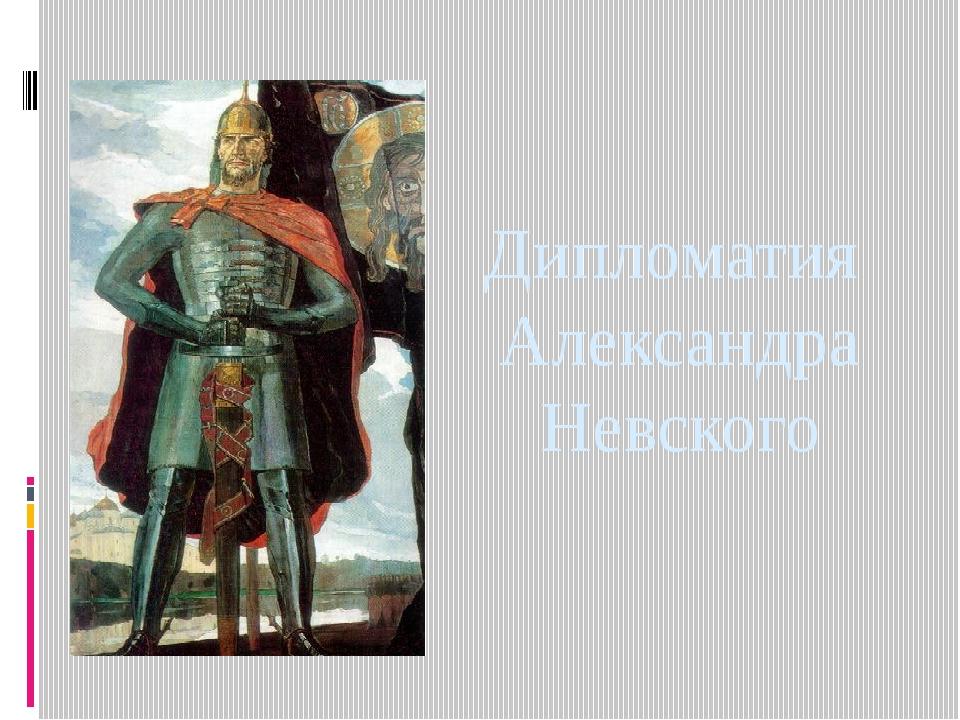 Дипломатия Александра Невского