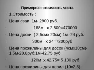 Примерная стоимость моста. 1.Стоимость : Цена сваи 1м- 2800 руб. 168м х 2 80