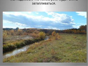 Мы надеемся, что пойма реки будет опять затапливаться.