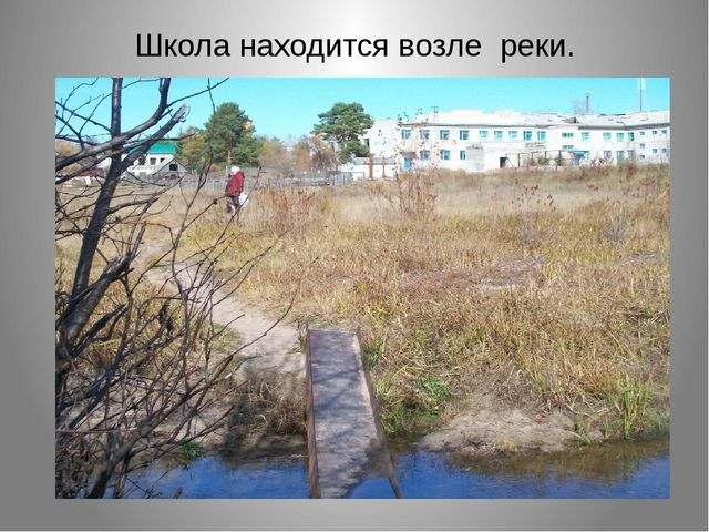 Школа находится возле реки.