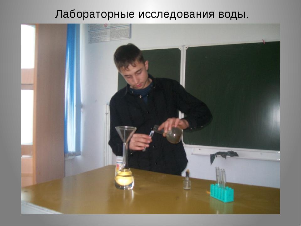 Лабораторные исследования воды.